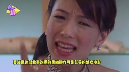 《记忆大师》延续系列厄运? 彭浩翔已玩坏春娇志明