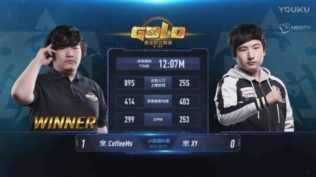 5.12 Coffee vs XY 小组循坏赛 2017星际争霸II黄金职业联赛第一赛季下半赛季