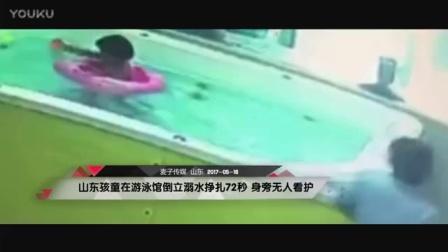 山东孩童在游泳馆倒立溺水挣扎72秒 身旁无人看护