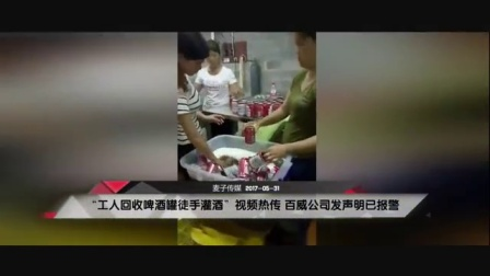 """""""工人回收啤酒罐徒手灌酒""""视频热传 百威公司发声明已报警"""