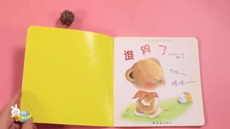 小熊绘本故事之谁哭了---小卡讲故事