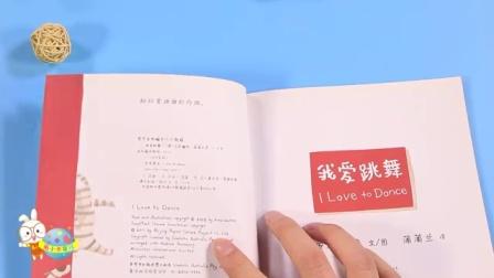我爱跳舞绘本故事(中英双语)---小卡讲故事