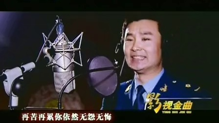 刘和刚《无怨无悔》MTV