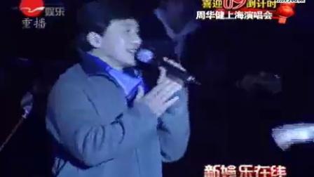 周华健上海来跨年 成龙现身成就欢喜个唱