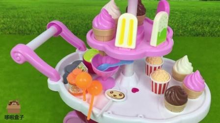 哆啦盒子玩具时间 2016 过家家女孩玩具音乐冰淇淋糖果车 音乐冰淇淋糖果车
