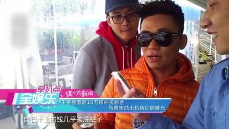 第20161018期:马蓉宋喆出轨新证据曝光 王思聪搂嫩妹疑似新欢