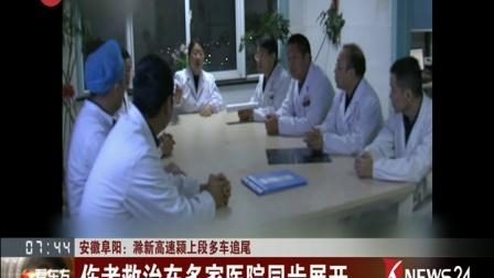 安徽:滁新高速颍上段多车追尾事故 看东方 171116