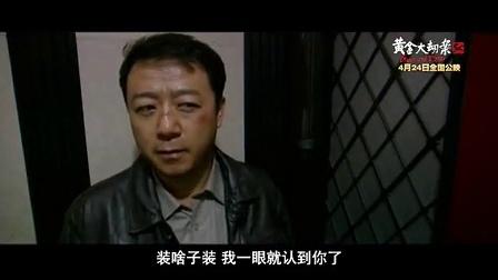《黄金大劫案》制作特辑黄金配角之郭涛