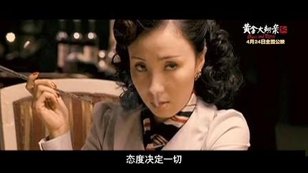"""《黄金大劫案》特辑之黄金夫妻档 徐峥""""派""""陶虹""""劫黄金"""""""