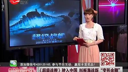 """《超级战舰》驶入中国 叫板海战版""""变形金刚"""""""