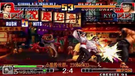 "《Kof97小狼解说》夜枫:VS:Kyo-""神马""对抗""猪门""年度惊险刺激大片"