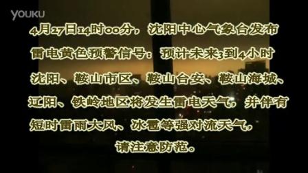 拍客4月27日沈阳等地区遭遇极端恶劣天气