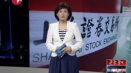 上市公司退市制度公开征求意见 东方夜新闻 120429