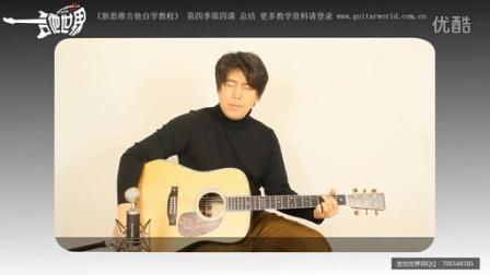 《新思维吉他自学教程》4-4总结课 吉他教学入门 吉他弹唱教程