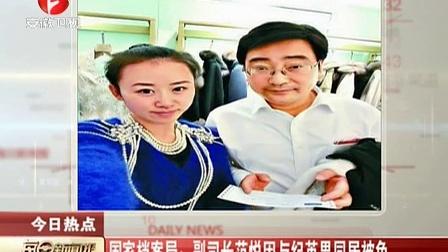 国家档案局:副司长范悦因与纪英男同居被免[每日新闻报]