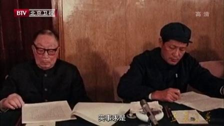 正道沧桑-社会主义500年 伟大转折