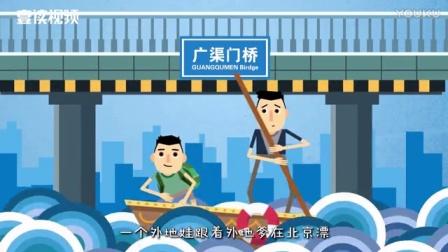 壹读视频:解读北京外地人和北京外国人的差距