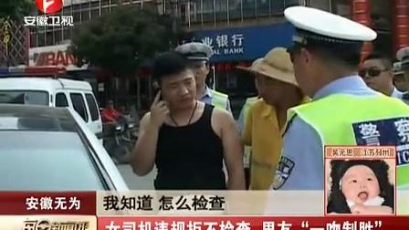 """安徽无为:女司机违规拒不检查  男友""""一吻制胜""""[每日新闻报]"""