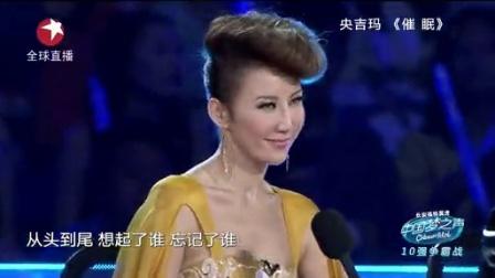 中国梦之声 第一季 央吉玛<催眠>中国梦之声 央吉玛唱催眠