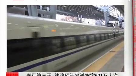 春运第三天 铁路预计发送旅客521万人次
