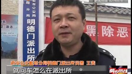 西安长安南路:车辆被盗 民警及时追回 都市热线 130131