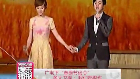 春晚节俭令卫视响应 20130203