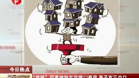 """""""房姐""""同事被指在京拥12套房  妻子有三户口[每日新闻报]"""