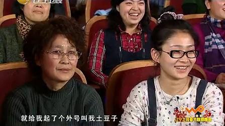 潘长江 阎学晶 老婆向前冲 2013辽宁春晚