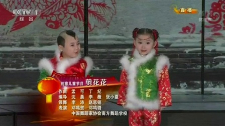 中国剪花喜庆送福 10