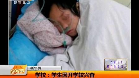 湖北:襄阳一小学发生踩踏 4学生死亡