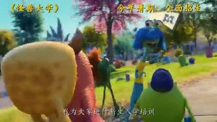 皮克斯动画《怪兽大学》中文版全长预告