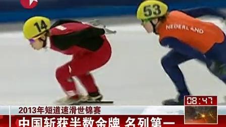 2013年短道速滑世锦赛 看东方 130311