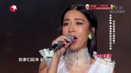 刘欢团战秀《国际歌》老歌新编 中国之星 160206