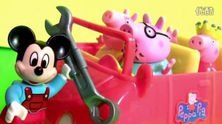 小猪佩奇到米奇的厂房修车 LEGO乐高积木玩具 peppa pig 粉红猪小妹