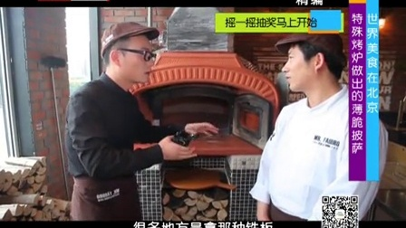 美食地图 2016 美食地图 世界名吃齐聚中国北京