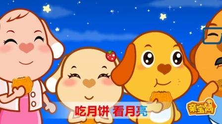 亲宝儿歌大全: 中秋节