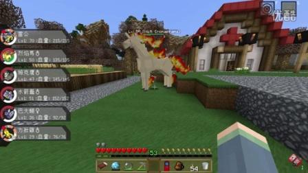 我的世界※Minecraft 1.8 ※神奇宝贝模组 Ep.29 图鑑60%