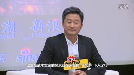 洪金宝现身电影论坛活动 吴京帅气亮相'忆苦思甜' 02