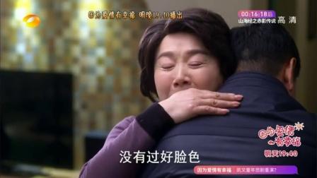 因为爱情有幸福 TV版 第59集预告片