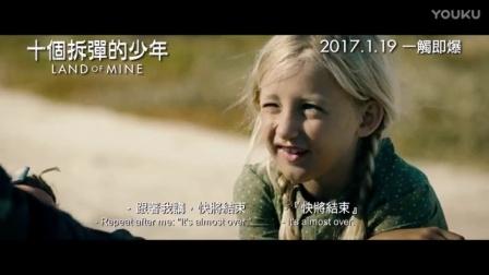 丹麦《地雷区》预告片