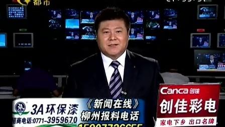 谍战大剧《战后之战》明天登陆广西卫视 100629 新闻在线
