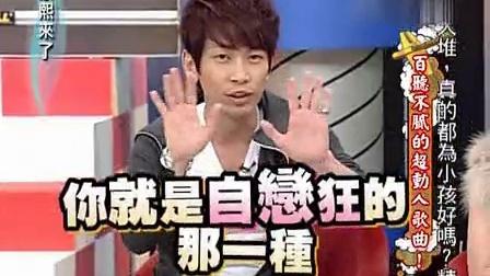 林俊杰跟朋友到KTV唱歌时坚持绝对不唱自己的歌? 101222 康熙来了