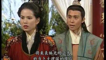 天龙八部97版 41 粤语