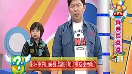 小孩很忙20110106