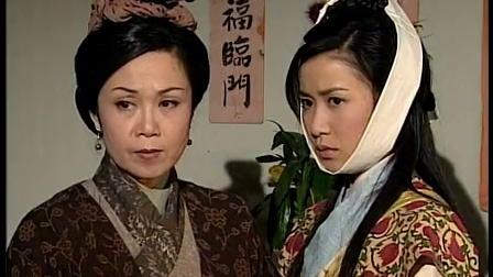 洗冤录 16 粤语
