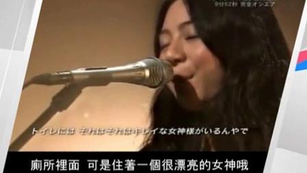 泪牛满面!日本神曲《厕所女神》走红,听者必哭!