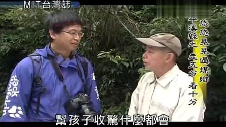 MIT台湾志 110130