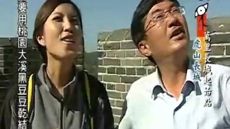 台湾脚逛大陆20110209