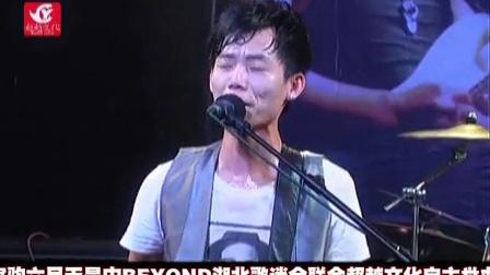 2010家驹六月天纪念BEYOND音乐会 ⑤旧日的足迹