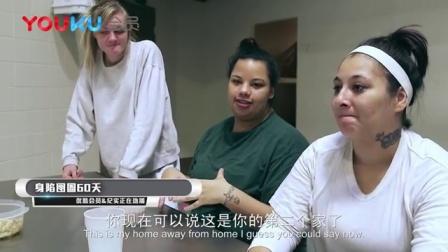 关于美国女子监狱你不知道的事儿